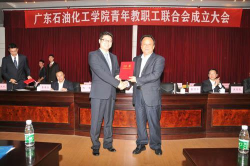 广东石油fuhao娱乐官网学院青年教职工联合hui成立dahui