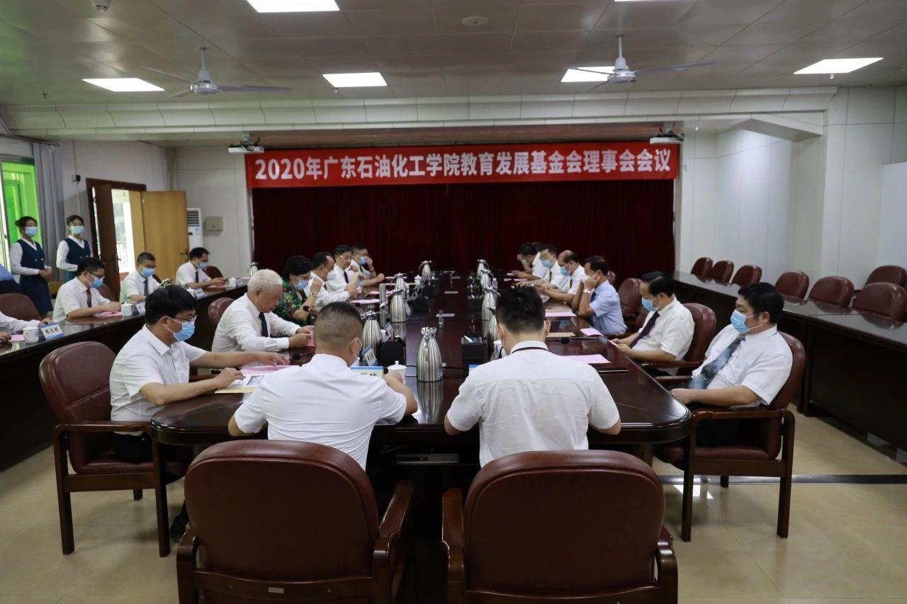 广dong石油富豪yu乐官网学院教yufa展基jin会召开理事会会议