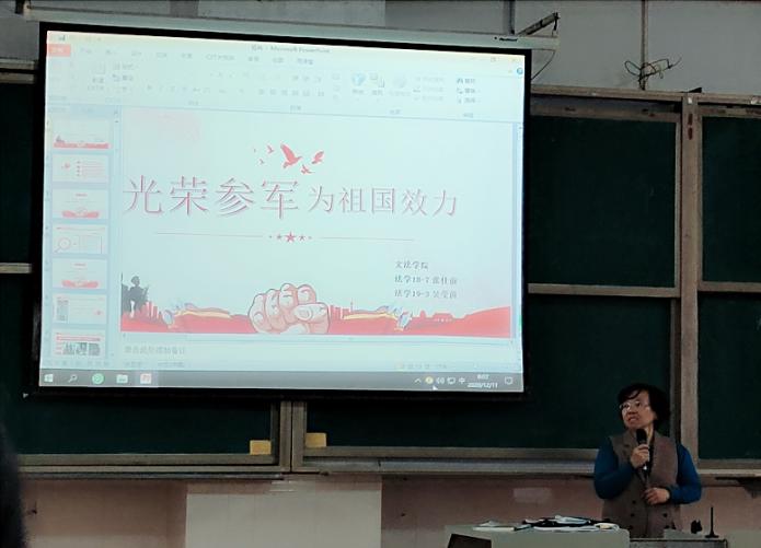 """文法xue院开展""""junhun解码""""素拓huodong暨征兵宣讲huodong"""