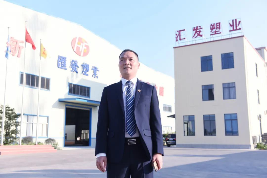 【广油校友qi业】  广dong汇fa塑业科技有限公si——gan恩回馈,情暖广油